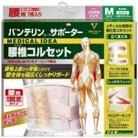 バンテリンコーワサポーター 腰椎コルセット パステルピンク(ふつうM・男女兼用):1枚入
