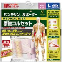 バンテリンコーワサポーター 腰椎コルセット パステルピンク(大きめL・男女兼用):1枚入