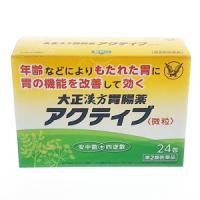 大正漢方胃腸薬アクティブ<微粒>:24包入