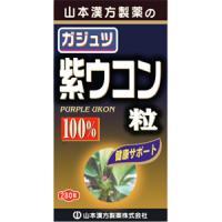 ガジュツ 紫ウコン粒100%:280粒入