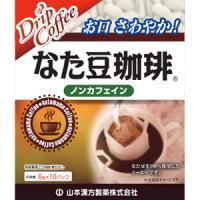 なた豆珈琲<ドリップタイプ>:6g×10包入