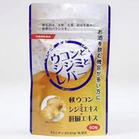 ウコンとシジミとレバー:90粒入×2袋