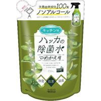 ハッカの除菌水(詰め替え):350ml入