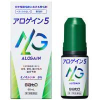 【第1類医薬品】アロゲイン5:60mL入(薬剤師からのメール確認後の発送となります)