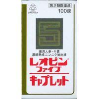 レオピンファイブキャプレットS:100錠入