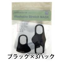 ★洗える抗菌防臭ストレッチマスク(ブラック):5枚入×3P