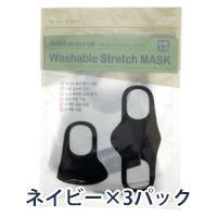 ★洗える抗菌防臭ストレッチマスク(ネイビー):5枚入×3P