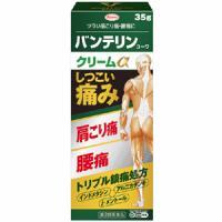 ■バンテリンコーワクリームα:35g入