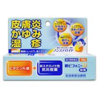 ■新ピフォニーU軟膏:15g入(使用期限:2022年5月)