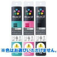 MIGACOT(ミガコット):1セット入