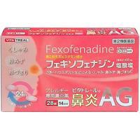 ■ビタトレール鼻炎AG:28錠(14日分)(使用期限:2020年10月)