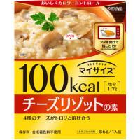 100kcalマイサイズ チーズリゾットの素:86g入