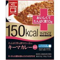 150kcalマイサイズいいね!プラス たんぱく質を摂りたい方のキーマカレー:130g入