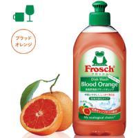 フロッシュ 食器用洗剤〈ブラッドオレンジ〉:300ml入