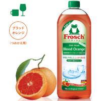 フロッシュ 食器用洗剤〈ブラッドオレンジ〉つめかえ用:750ml入