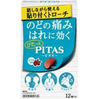 ピタスのどトローチL(ライチ風味):12個入