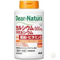 ディアナチュラ カルシウム・マグネシウム・亜鉛・ビタミンD:360粒入り(60日分)