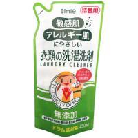 エルミー 敏感肌・アレルギー肌にやさしい衣類の洗濯洗剤(詰替え):450mL入