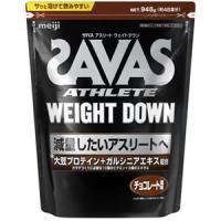 ザバス アスリート ウェイトダウン チョコレート風味:945g(約45食分)
