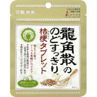 龍角散ののどすっきり桔梗タブレット 抹茶ハーブ味:10.4g入