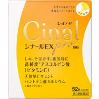 シナールEX pro 顆粒:52包入
