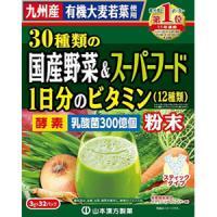 30種類の国産野菜+スーパーフード:3g×32包入