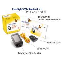 アボットジャパン FreeStyle リブレ リーダー:1セット