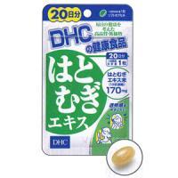 DHCの健康食品 はとむぎエキス:20粒入