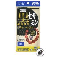DHCの健康食品 醗酵黒セサミン プレミアム:120粒入