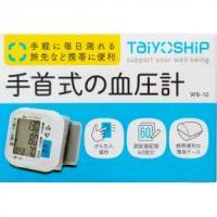 TaiyoSHiP 手首式の血圧計(手首式血圧計 WB-10):1個入