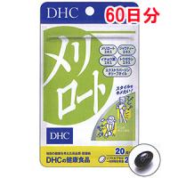 DHCの健康食品 メリロート(60日分):120粒入