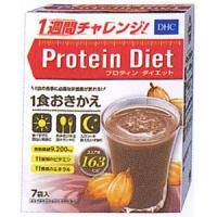 DHCプロティンダイエット ココア味:7袋入