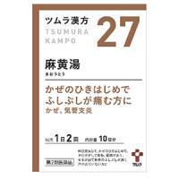 ツムラ漢方麻黄湯エキス顆粒:20包(10日分)