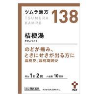 ツムラ漢方桔梗湯エキス顆粒:20包(10日分)