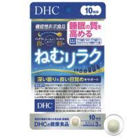 DHCの健康食品 ねむリラク:30粒入