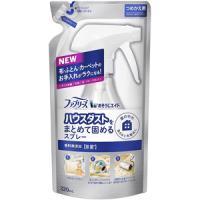ファブリーズ ハウスダストをまとめて固めるスプレー 香料無添加(詰め替え):320mL入