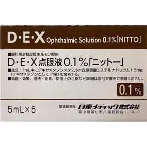 D・E・X点眼液0.1%「ニットー」:5mL× 5本(旧名称:D・E・X0.1%点眼液T)