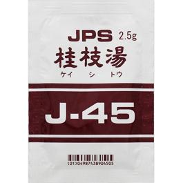 JPS 桂枝湯エキス顆粒〔調剤用〕(J-45):105g(2.5g×42包)(14日分)