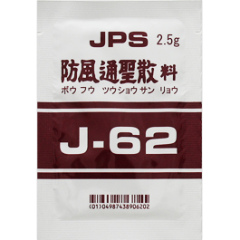 JPS 防風通聖散料エキス顆粒〔調剤用〕(J-62):105g(2.5g×42包)(14日分)