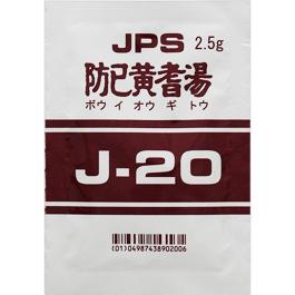 JPS 防已黄耆湯エキス顆粒〔調剤用〕(J-20):105g(2.5g×42包)(14日分)