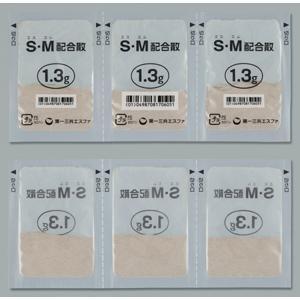 S・M配合散:1.3g×168包