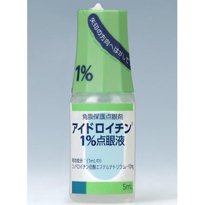 アイドロイチン1%点眼液:5ml×10