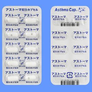 アストーマ配合カプセル:100カプセル(10カプセル×10)PTP