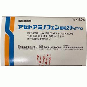 アセトアミノフェン細粒20%(TYK):1g×120包
