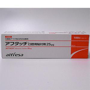 アフタッチ口腔用貼付剤25μg:100錠(10錠×10)PTP