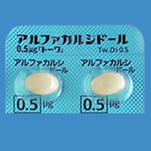 アルファカルシドールカプセル0.5μg「トーワ」(劇):100カプセル(プラチビットカプセル0.5μg)