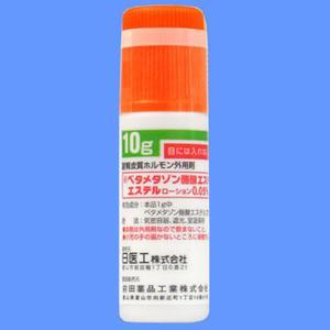 ベタメタゾン酪酸エステルプロピオン酸エステルローション0.05%「MYK」(劇):10g×10本入(旧販売名:アンフラベート0.05%ローション)