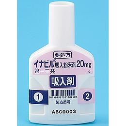イナビル吸入粉末剤20mg:2容器(2キット)