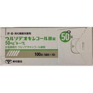 ウルソデオキシコール酸錠50mg「トーワ」:100錠(ウルデストン錠50mg)