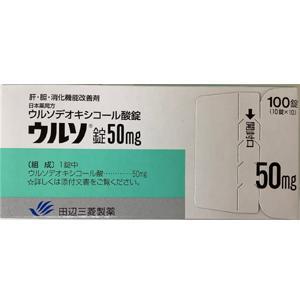 ウルソ錠50mg:100錠(10錠×10)PTP